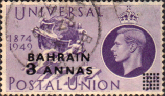 Stamp Stamps Bahrain 1949 Universal Postal Union Fine Used SG 68 Scott 69