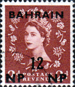Bahrain 1957 Queen Elizabeth New Currency SG 106 Fine Used