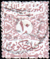 Egypt 1958 UAR Official Stamps SG O571 Fine Used