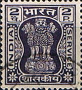 India 1967 Asokan Lion Capital Service SG O200 Fine Used
