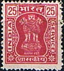 India 1976 Asokan Lion Capital Service SG O219 Fine Used