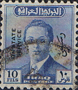 Commonwealth Stamps Iraq 1955 King Faisal II Official SG O371 Fine Used Scott O155