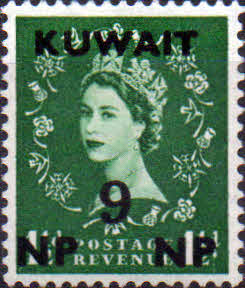 Stamps Stamp Kuwait 1957 Queen Elizabeth II British Overprint SG 123 Scott 132 Fine Used