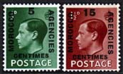 Morocco Agencies French Currency 1936 Edward VIII Set Fine Mint