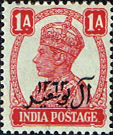 Postage Stamp Stamps Muscat Oman 1944 King George VI India Overprint SG 4 Scott