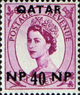 Qatar Stamps 1957 Queen Elizabeth II British Overprint SG 9 Fine Mint Scott