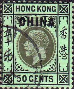 British Post Offices in China 1917 SG 12c Fine Used