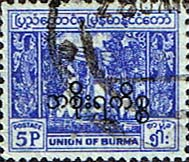 Burma 1954 Union New Currency SG O154 Official Fine Used
