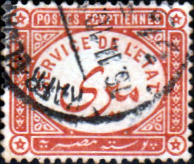 Egypt 1893 Official Stamp SG O64 Fine Used