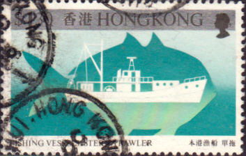 Hong Kong 1986 Fishing Vessels SG 522 Fine Used