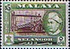 Selangor 1957 SG 127 Sultan and Weaving Fine Mint